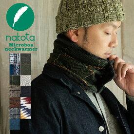 nakota ナコタ マイクロボア ボタン付き ネックウォーマー メンズ レディース 防寒 冬 あったか 小物 ギフト