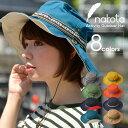 Nakota (ナコタ) アクティビティ アウトドア ハット カジュアル ハット サファリハット 帽子サイズフリーで男女兼用!小顔効果ありUV対…