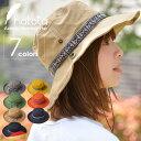 nakota ナコタ アクティビティー アウトドアハット 帽子 メンズ レディース あご紐つき UVカット つば広 サファリハッ…