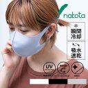 nakota ナコタ 冷感マスク 3枚セット ストレッチマスク 洗える 在庫あり UVケア 接触冷感 ひんやり 快適 涼しい 立体 抗菌性 吸水 速乾…