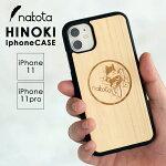 nakotaナコタ檜天然木iPhoneケースiPhone11iPhone11Proスマホケースウッドケーススマホカバー木製木目小物メンズレディース