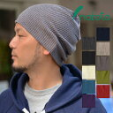 Nakota (ナコタ) アウトラストリブ ワッチキャップ 帽子 日本製 ニット帽 柔らか素材と優しい被り心地と美シルエット…