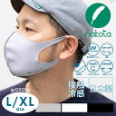 nakota ナコタ 冷感マスク 3枚セット 日本製 ストレッチマスク 洗える 接触冷感 ひんやり 在庫あり UVケア 快適 涼しい 立体 抗菌性 吸…