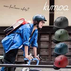 ヘルメット kumoa クモア プロテクションキャップ ナイロンバイザー 自転車 保護帽 大人用 軽量 メンズ レディース 無地 シンプル スケボー スノーボード スポーツ 日本製