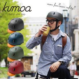 ヘルメット kumoa クモア プロテクションキャップ レザーバイザー 自転車 保護帽 大人用 軽量 メンズ レディース 無地 シンプル スケボー スノーボード スポーツ