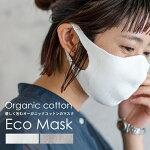 nakotaナコタオーガニックコットンマスク洗える大人用日本製敏感肌耳が痛くならない在庫あり防菌防臭フィットマスクエコマスクホワイトグレー小さめ大きいサイズ個包装メンズレディース