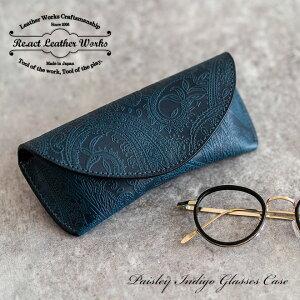 RE.ACT リアクト Paisley Indigo Glasses Case ペイズリーインディゴ メガネケース レザー 牛革 革小物 藍色 無地 シンプル 大人 ギフト プレゼント 日本製