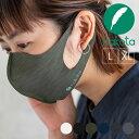 nakota ナコタ 洗える マスク 3枚入り 大きめ 大きいサイズ 女性用 男性用 在庫あり 日本製 抗菌 防臭 軽量 無地 ランニング スポーツ …