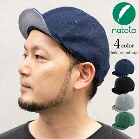 nakota ナコタ BOLD ROUND キャップ つば短 ベースボールキャップ 帽子 大きいサイズ 深い デニム スウェット 無地 アウトドア 自転車 おしゃれ かっこいい シンプル カジュアル メンズ レディース 春 夏 秋 冬