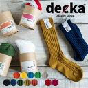 decka デカ クオリティーソックス Cased heavy weight plain socks クルー 日本製 ギフト メンズ レディース プレゼント