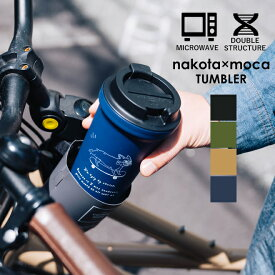 nakota × moca ナコタ モカ タンブラー 蓋付き こぼれない 保冷 保温 耐熱 コーヒー アウトドア プレゼント ギフト オフィス