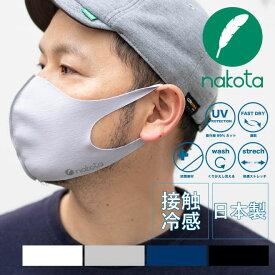 nakota ナコタ 冷感マスク 3枚セット 日本製 ストレッチマスク 洗える 接触冷感 ひんやり 在庫あり UVケア 快適 涼しい 立体 抗菌性 吸水 速乾性 通気性 伸縮性 軽量 予防 立体 男女兼用 夏マスク 冷たいマスク