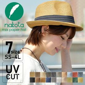 nakota ナコタ ペーパーハット 帽子 メンズ レディース 中折れ ストローハット UVカット 大きいサイズ XL キッズ 春 夏