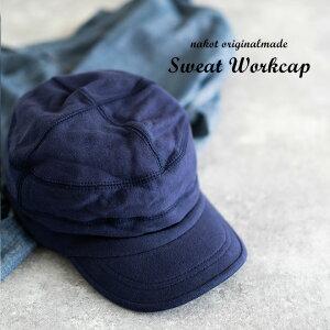 Nakota(ナコタ)スウェットワークキャップ帽子UV効果&小顔効果も期待!サイズフリーで男女兼用、被り心地申し分なし★大きい深いメンズレディース
