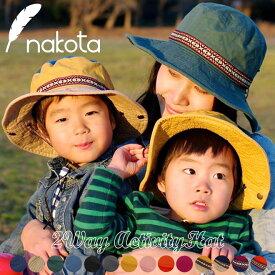nakota ナコタ サファリハット アドベンチャーハット ハット 帽子 大きいサイズ 小さいサイズ メンズ レディース キッズ 子供用 つば広 UV 紫外線 アウトドア キャンプ 登山 釣り 春 夏