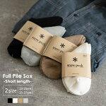 snowpeakスノーピークFullPileSoxShortフルパイルソックスショート靴下くるぶし丈短い保温メンズレディース男女兼用