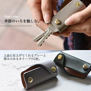 【レビューを書いて送料無料】moca(モカ)レザーキーケース全長7cmのキーケース。大切な鍵はスタイリッシュに収納・携帯☆キーホルダー革プレゼント日本製