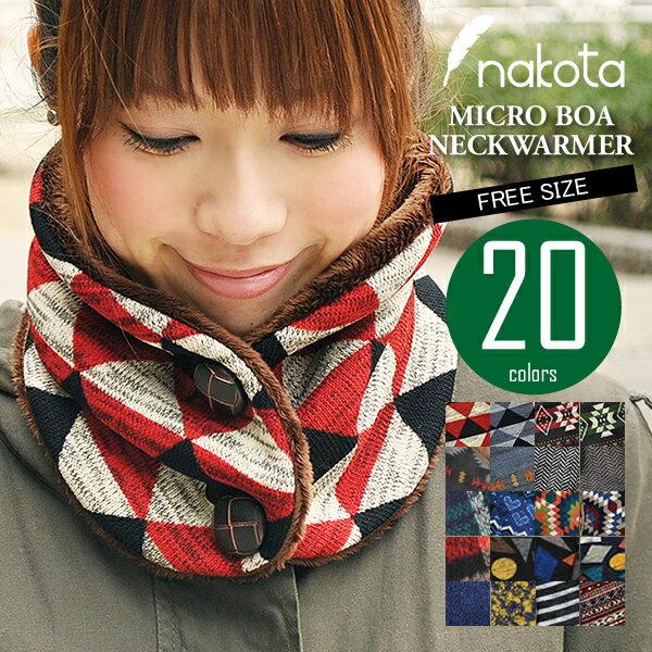 nakota (ナコタ) マイクロボア ウォールナット ボタン付き ネックウォーマー