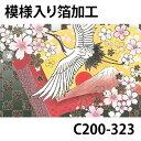 【クリスマスカード和風】大鶴の舞い絵巻物5枚セット【メール便対応商品】海外向け クリスマス 日本 ジャパン 和 和雑貨