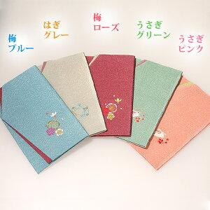 刺繍 金封ふくさ 箱入りふくさ 袱紗 fukusa 結婚式 御祝儀袋 慶事用