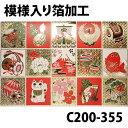 【クリスマスカード和風】市松縁起模様 5枚セット【メール便対応商品】海外向け クリスマス 日本 ジャパン 和 和雑貨