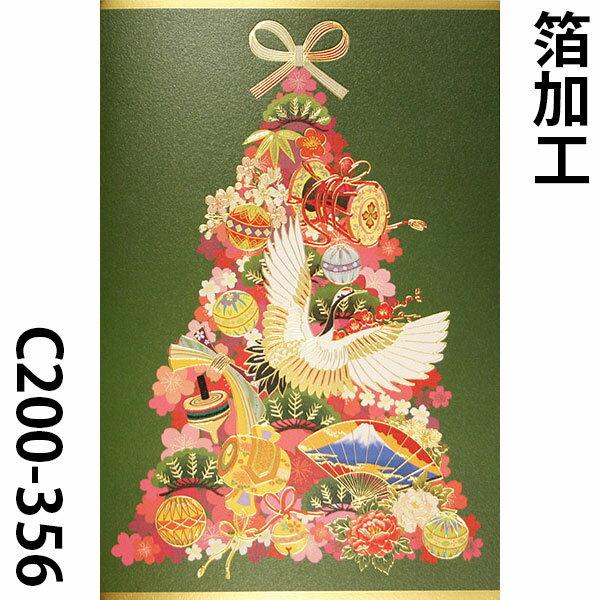 【クリスマスカード和風】雅ツリー 5枚セット【メール便対応商品】海外向け クリスマス 日本 ジャパン 和 和雑貨