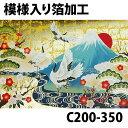 【クリスマスカード和風】お正月模様 5枚セット【メール便対応商品】海外向け クリスマス 日本 ジャパン 和 和雑貨