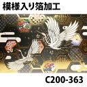【クリスマスカード和風】舞鶴 亀甲模様5枚セット【メール便対応商品】海外向け クリスマス 日本 ジャパン 和 和雑貨