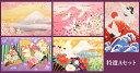 特選和風クリスマスカード2017Aセット【メール便対応商品】海外向け クリスマス 日本 ジャパン 和 和雑貨
