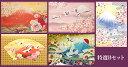 特選和風クリスマスカード2017Bセット【メール便対応商品】海外向け クリスマス 日本 ジャパン 和 和雑貨
