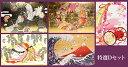 特選和風クリスマスカード2017Dセット【メール便対応商品】海外向け クリスマス 日本 ジャパン 和 和雑貨