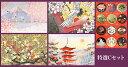 特選和風クリスマスカード2017Cセット【メール便対応商品】海外向け クリスマス 日本 ジャパン 和 和雑貨