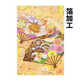 クリスマスカード 和風 絢爛豪華 おしどりと扇 (5枚セット) 和風クリスマスカード 日本 海外向け グリーティングカード 和柄 【メール便対応商品】
