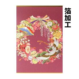 クリスマスカード 和風 雅リース (5枚セット) 和風クリスマスカード 日本 海外向け グリーティングカード 和柄 【メール便対応商品】