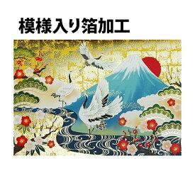 クリスマスカード 和風 お正月模様 (5枚セット) 和風クリスマスカード 日本 海外向け グリーティングカード 和柄 【メール便対応商品】