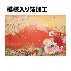 クリスマスカード 和風 赤富士と金波 牡丹 (5枚セット) 和風クリスマスカード 日本 海外向け グリーティングカード 和柄 【メール便対応商品】