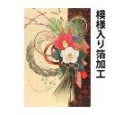 クリスマスカード 和風 お正月飾り しめ縄 紅白椿 (5枚セット) 和風クリスマスカード 日本 海外向け グリーティング…