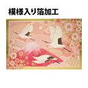 クリスマスカード 和風 和文様 赤富士に鶴 (5枚セット) 和風クリスマスカード 日本 海外向け グリーティングカード…