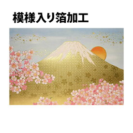 クリスマスカード 和風 ゴールド 富士山 (5枚セット) 和風クリスマスカード 日本 海外向け グリーティングカード 和柄 【メール便対応商品】