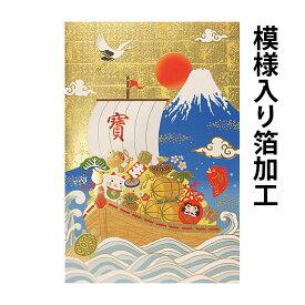 クリスマスカード 和風 富士山と宝船(5枚セット) 和風クリスマスカード 日本 海外向け グリーティングカード 和柄 【メール便対応商品】