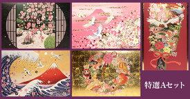 クリスマスカード 和風 2019 特選 Aセット (5枚セット) 和風クリスマスカード 日本 海外向け グリーティングカード 和柄 【メール便対応商品】