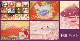クリスマスカード 和風 2019 特選 Bセット (5枚セット) 和風クリスマスカード 日本 海外向け グリーティングカード 和柄 【メール便対応商品】