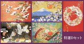 クリスマスカード 和風 2019 特選 Dセット (5枚セット) 和風クリスマスカード 日本 海外向け グリーティングカード 和柄 【メール便対応商品】