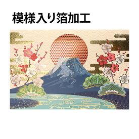 クリスマスカード 和風 小紋 富士山の日の出 (5枚セット) 和風クリスマスカード 日本 海外向け グリーティングカード 和柄 【メール便対応商品】