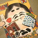 福わらい 福笑い ふくわらい お正月 遊び おもちゃ 玩具 子供 小学校 日本 和雑貨 お土産