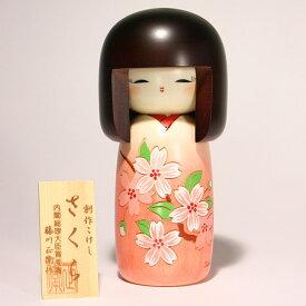 【再入荷】こけし さくら C257こけし 創作こけし 日本の伝統 人形 日本製 手作り インテリア お土産 kokeshi