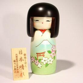 【再入荷】こけし 日本晴れ C259こけし 創作こけし 日本の伝統 人形 日本製 手作り インテリア お土産 kokeshi