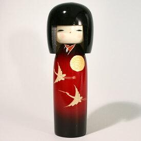 【再入荷】こけし 夕づる C208こけし 創作こけし 日本の伝統 人形 日本製 手作り インテリア お土産 kokeshi
