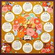小風呂敷カレンダー2019・カラシ