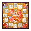 小風呂敷カレンダー2020カラシ